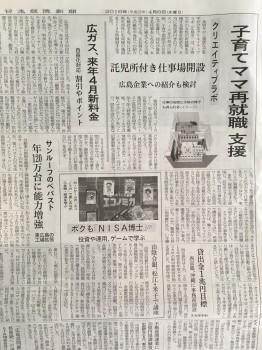 ピーカブーが日本経済新聞に掲載されました!