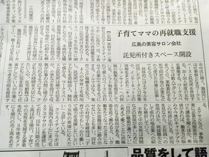日本経済産業新聞掲載
