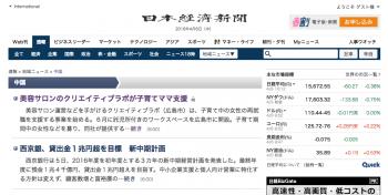 ピーカブーが日本経済新聞の電子版にも掲載!